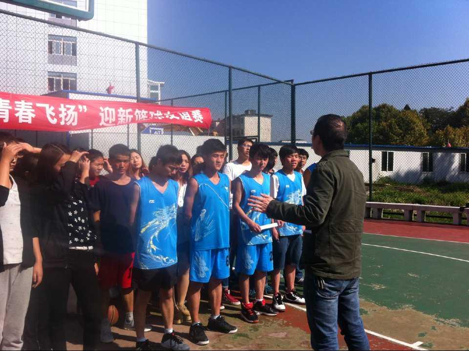特殊教育学院迎新篮球赛动员大会